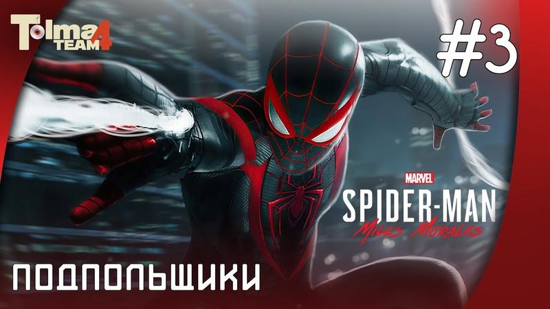 Spider Man Miles Morales 3 В рядах антигероев