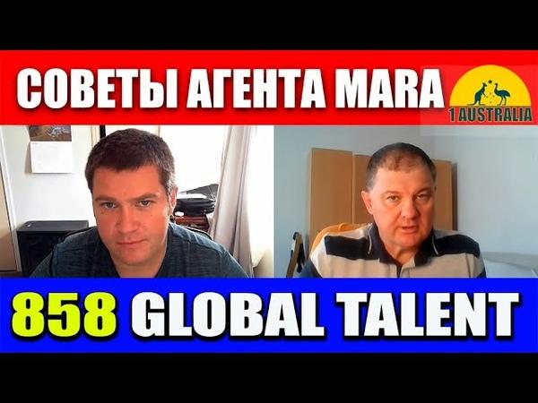 САМ ИММИГРАЦИЯ В АВСТРАЛИЮ GLOBAL TALENT 1Australia 3906