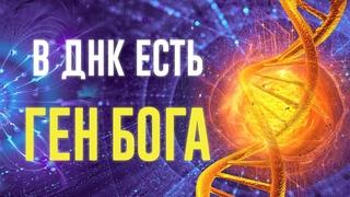 Книга которая изменит твоё Сознание. Выход из всех матриц. В ДНК есть Ген Бога. Золотой Геном