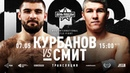 LIVE RCC Boxing Юновидов, Аскеров, Никонов, Ионов Вечер бокса Курбанов vs Смит 4 боя