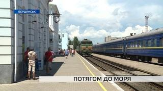 Потягом до Азовського моря: скільки вартуватиме квиток на відпочинок