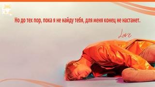 [FSG FOX] Taemin - Love |рус.саб|
