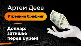Доллар: затишье перед бурей! | AMarkets