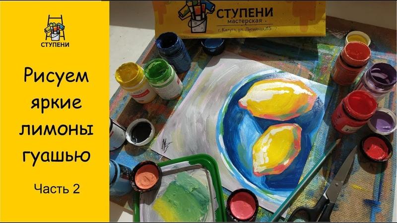 Рисуем яркие ЛИМОНЫ гуашью акрилом вместе с детьми Натюрморт от мастерской Ступени Часть 2