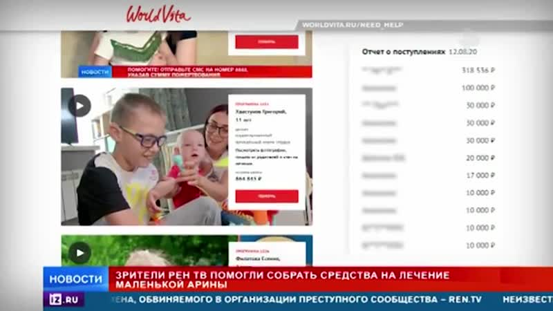 Зрители РЕН ТВ подарили маленькой Арине шанс на выздоровление