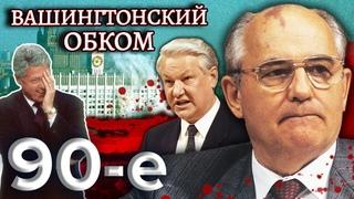 Агенты ЦРУ  ... Предатель Андропов и его ставленник Горбачев , Ельцин , Путин , Медведев , Чубайс
