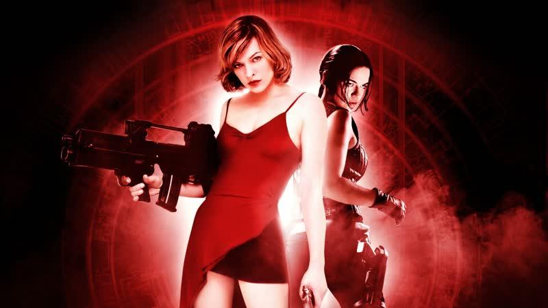 Обитель зла (2000- 2007)Жанр: ужасы, боевик, фантастика