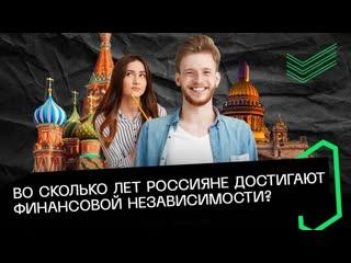 Во сколько лет россияне достигают финансовой независимости