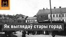 Як выглядаў Стары горад у Менску Как выглядел Старый город в Минске