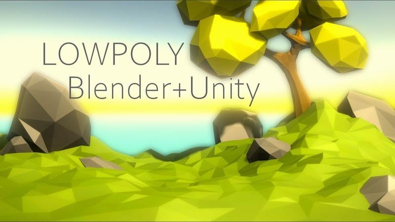 Создаём лоупольную стилизацию Blender Unity Low Poly Как создать игру Урок 67