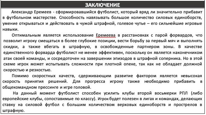 Отчет на игрока «Динамо Дрезден» Александра Еремеева, изображение №9