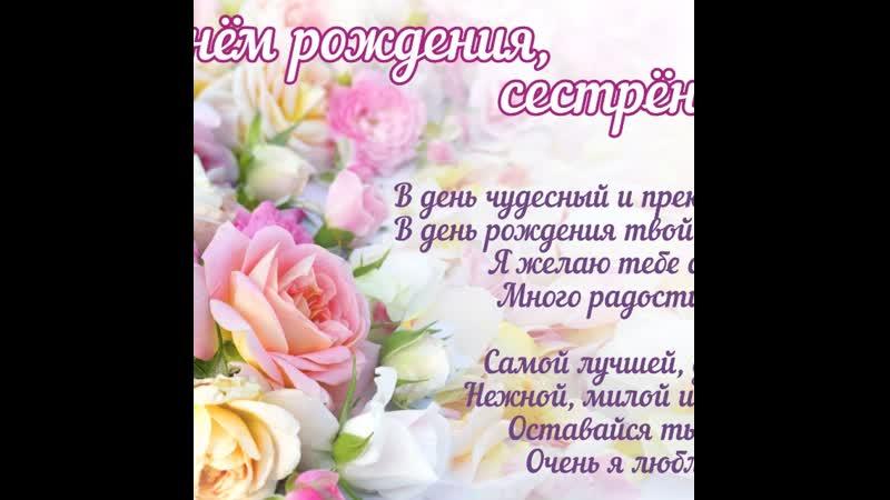 Дорогая сестренка Яв растерянности совершенно незнаю что тебе пожелать Бог щедро одарил тебя умом красотой природной доб