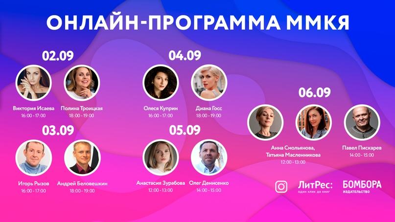 Московская международная книжная ярмарка начала свою работ! 🎉📚