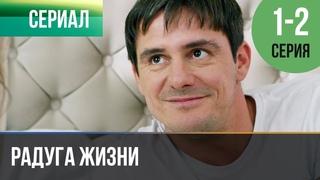 Радуга жизни 1, 2 серия - Премьера   Сериал / 2019 / Мелодрама