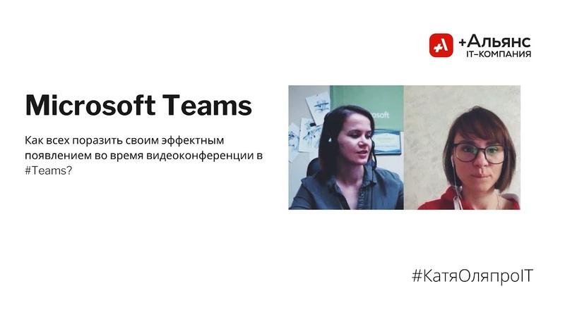 КатяОляпроIT разбирают MicrosoftTeams по полочкам эффектное появление во время видеоконференции