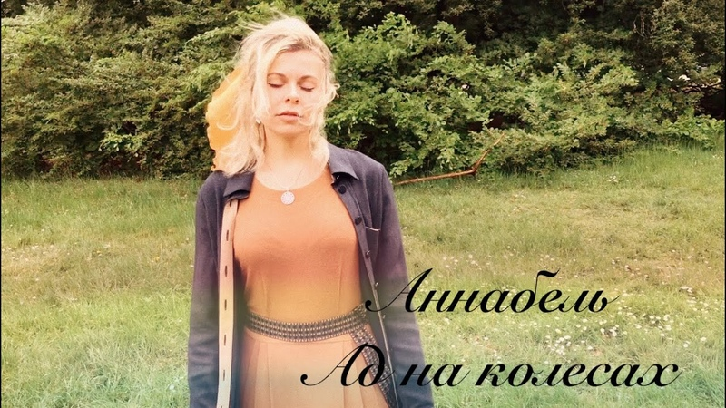 Аннабель Ад на колесах Annabel The Duhks Rus cover Hell on Wheels