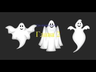 Три привидения. Глава 2 Рассказ Даши. Аудиокнига для детей