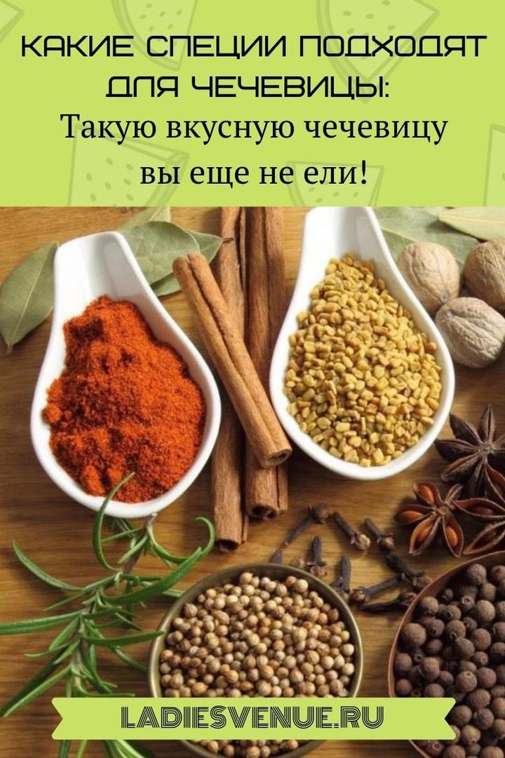 Лучшиеспеции для чечевицы, какие приправы подходят для чечевицы, как приготовить вкусную чечевицу со специями.