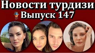 Новости турдизи. Выпуск 147