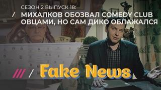 FAKE NEWS #18: ТВ доказывает заговор против России с помощью выдуманных цитат. Разоблачение Никиты Михалкова