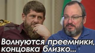 Волнуются преемники, концовка близко - Станислав Белковский...