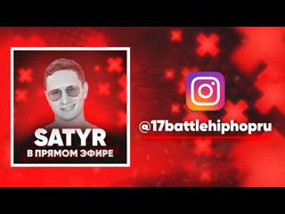 Прямой эфир: SATYR x Александр Петров | 17 Независимый Баттл
