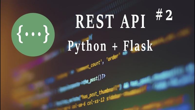 REST API Python Flask запросы PUT и DELETE