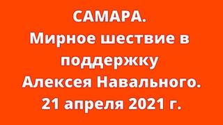 Съёмка мирного шествия  21 апреля в Самаре в поддержку Алексея Навального. Хроника.