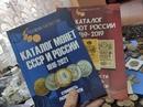 Каталоги для монет 1917-1921г и для банкнот 1769-2019г. По 300р