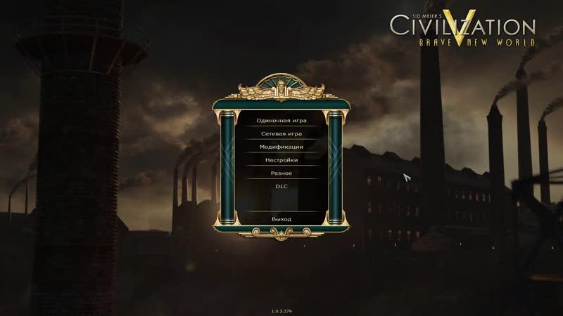 Civilization V Прохождение