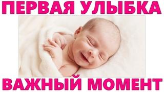 УЛЫБКА НОВОРОЖДЕННОГО РЕБЕНКА   Когда младенец начинает улыбаться и смеяться и почему это важно