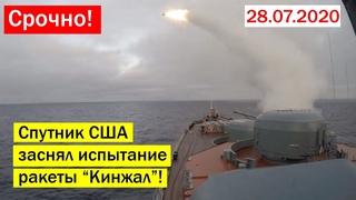 СРОЧНО!  СМИ США: спутник снял испытание российской ракеты в Арктике!