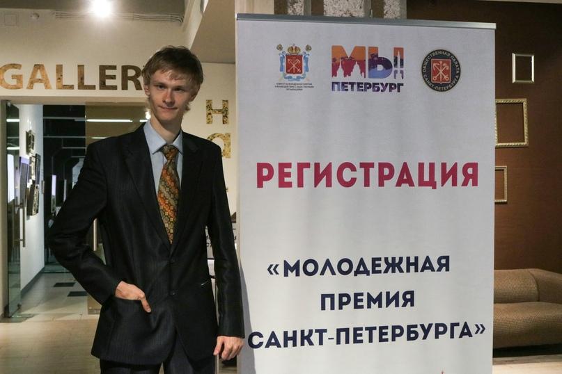 В Санкт-Петербурге наградили лауреатов молодежной премии, изображение №1