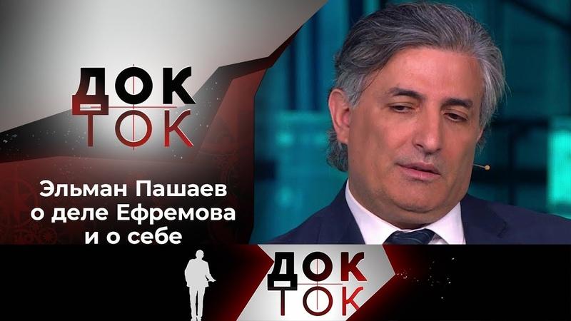 Адвокат от дьявола Док ток Выпуск от 21 09 2020