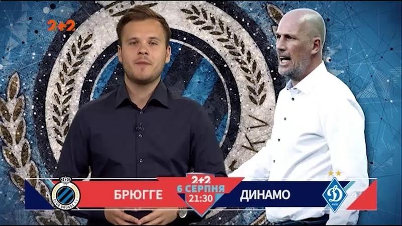 Брюгге - Динамо. Напередодні: чого чекати від першого суперника киян у Лізі Чемпіонів