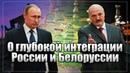 Лукашенко хочет забрать трубопровод Дружба О глубокой интеграции России и Белоруссии