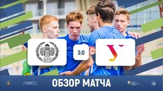 СУРОВЦЕВ снова делает дубль🔥 | СГУ (Саратов) 3-0 УрФУ (Екатеринбург) | Обзор матча |