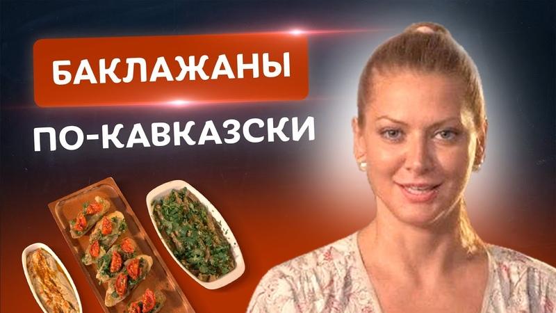 🍆 Баклажаны это хит 2 мега вкусные закуски из баклажанов от Тани Литвиновой