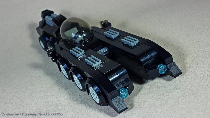 Самоделка Лего бэтмобиль Custom Lego Batmobile