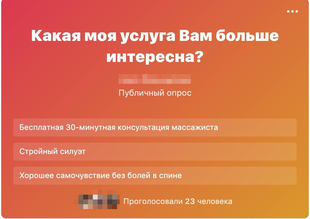 Как фотограф Юля из Тюмени продала свои услуги на 209 750 рублей, рекламируя всего 1 пост, изображение №14