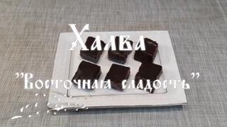 Халва Восточная сладость