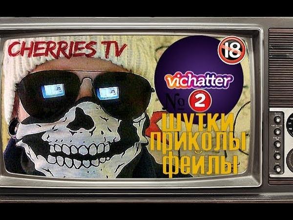 Cherries mc cherries mc чилит на сайте vichatter 2шутки приколы фейлы