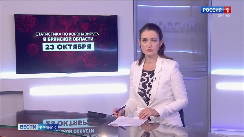 Вести Брянск эфир 23 10 2020 в 21 05