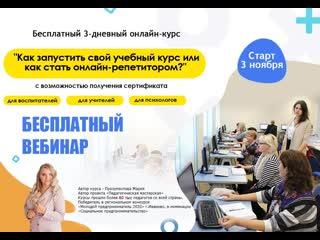Бесплатный вебинар Как запустить свой учебный курс или как стать онлайн-репетитором