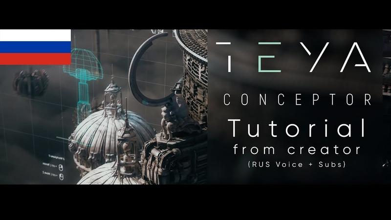 Teya Conceptor Tutorial from creator RUS voice subs