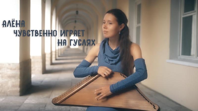 Русская девушка играет очень красивую мелодию на гуслях Russian girl plays the harp in the street