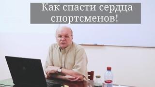 В. Н. Селуянов - Как спасти сердца спортсменов! Почему спортсмены умирают от сердечного приступа!