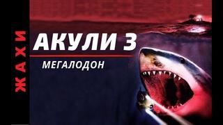 Акули 3: Мегалодон / Акулы 3 / Shark Attack 3: Megalodon (2002) - фильм с украинским переводом