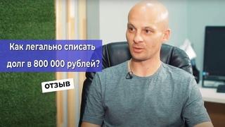 Отзыв #1 | Как списать долг в 800 000 рублей?