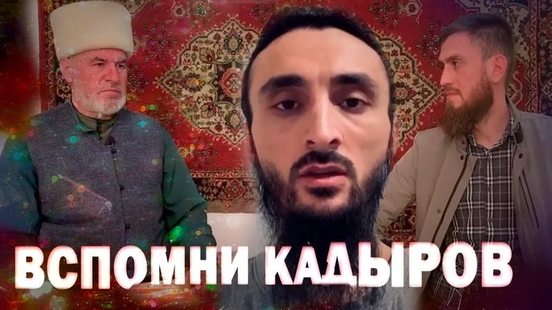 Тумсо Абдурахманов ЗАДАЛ ВОИНУ Кадырову ВОПРОС О Бадике Ямадаеве